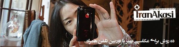 Photo of ۱۰ روش برای عکاسی بهتر با دوربین تلفن همراه