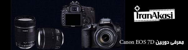 Photo of معرفی دوربین Canon EOS 7D