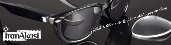 Photo of عینک جاسوسی Eyez با فیلمبرداری ۷۲۰p و حافظه ۸ گیگابایتی