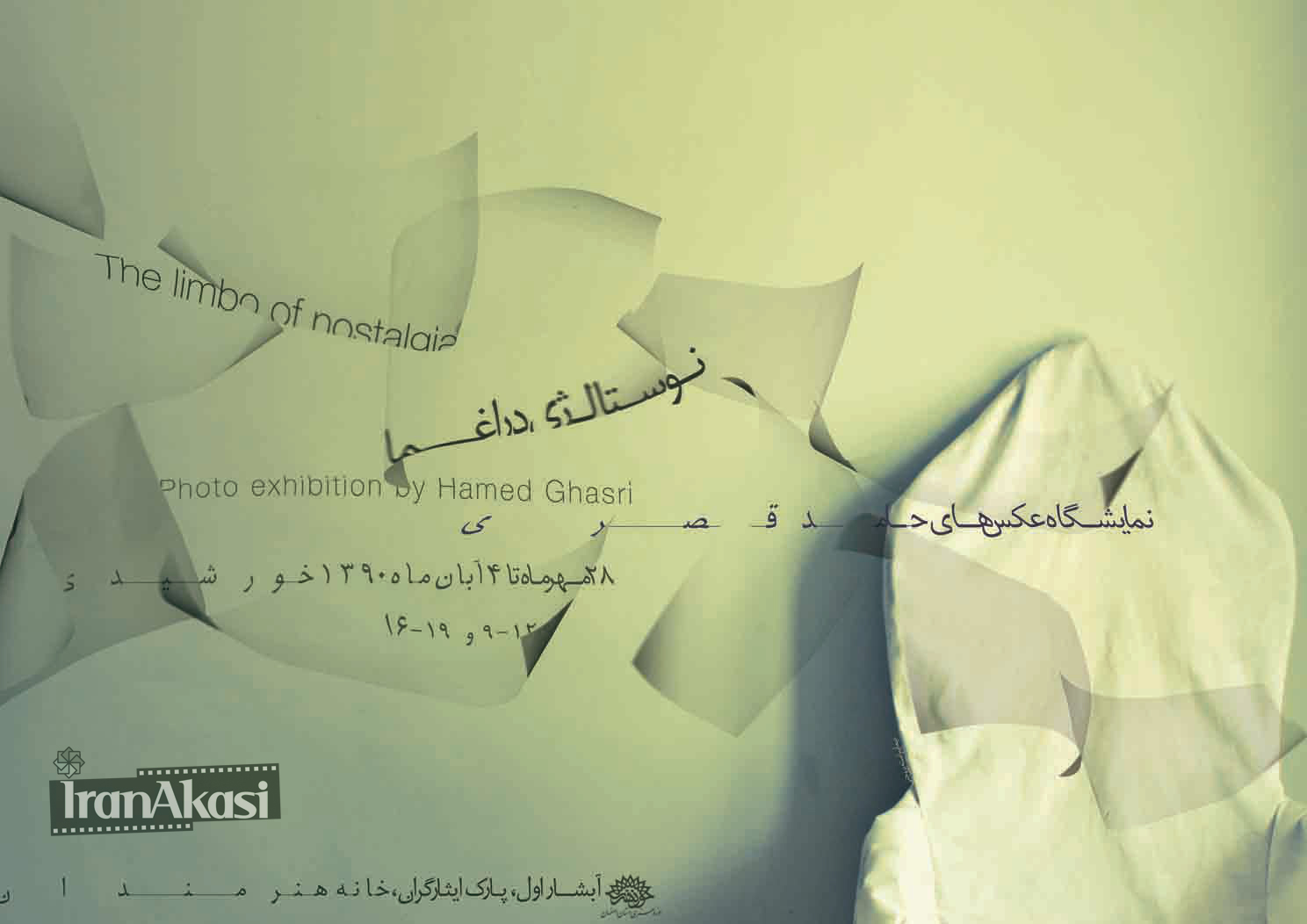"Photo of سومین نمایشگاه آثار عکاسی حامد قصری با نام ""نوستالژی در اغما"""