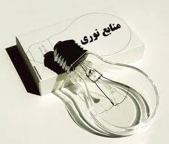 Photo of معرفی منابع نوری مصنوعی در عکاسی