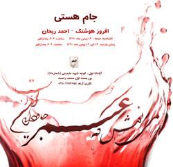 Photo of نمایشگاه گروهی  احمد ریحان و افروز هوشنگ