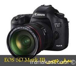 Photo of معرفی دوربین EOS 5D Mark III توسط کانن