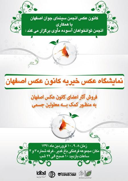 Photo of برگزاری غرفه هنری کانون عکس اصفهان
