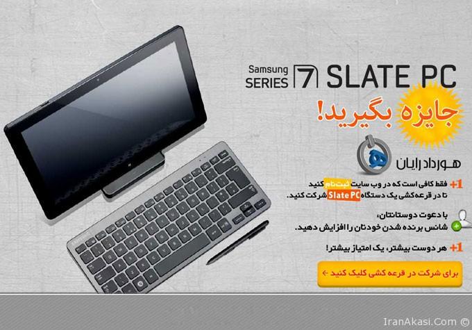 Photo of کمپین لانچ وب سایت جدید هورداد – جایزه Slate PC سامسونگ