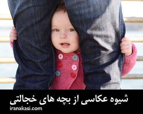 Photo of شیوه عکاسی از بچه های خجالتی