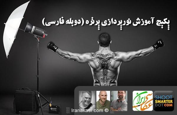 Photo of پکیج آموزش نورپردازی پرتره (دوبله فارسی)