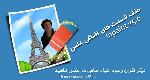 Inpaint-v5.0