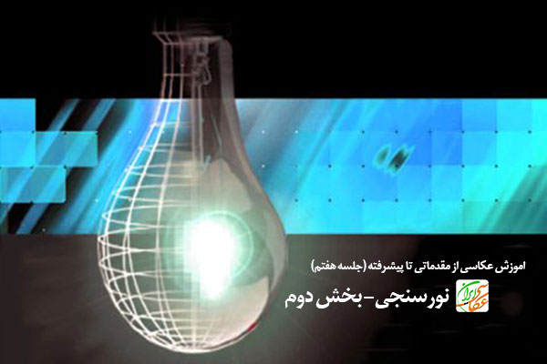 Photo of آموزش عکاسی از مقدماتی تا پیشرفته (جلسه هفتم)