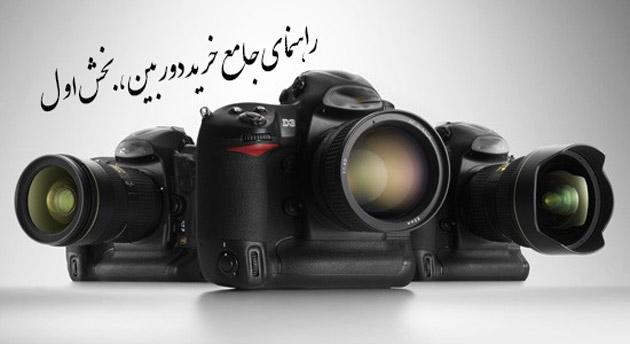 Photo of راهنمای جامع خرید دوربین DSLR، بخش اول