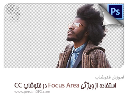 Photo of معرفی ویژگی جدید فتوشاپ CC 2014 و جدا کردن سوژه از بک گراند (Focus Area)