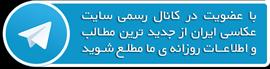 کانال تلگرام سایت عکاسی ایران